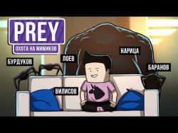 [Замес] Prey. Охота на мимиков