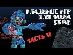 Кладбище игр для Mega Drive (часть 2)
