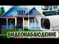 ⚡️ Обзор недорогих WIFI камер видеонаблюдения. Бюджетная система для дома
