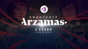 Премьера нового сезона!   Кинотеатр Arzamas   пятница в 23:45 на ТВ-3