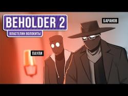 Beholder 2. Властелин волокиты