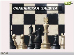 Шахматы Славянская защита