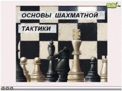 Тактика Двойной удар. Шахматный видео урок