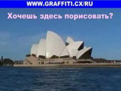 Конкурс Граффити и Скетч Батлы с призами: WWW.GRAFFITI.CX