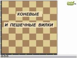 Коневые вилки. Шахматный видео урок