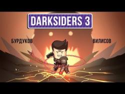 Darksiders 3. Победа над смертными грехами