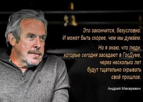 Макаревич цитата
