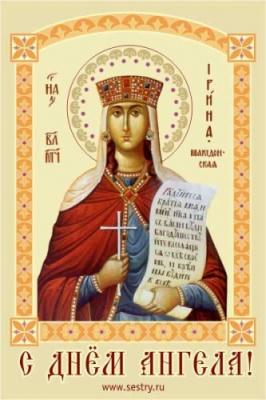 Св.Ирина