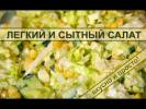 Лёгкий вкусный салат