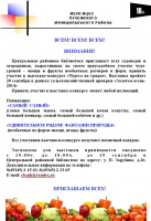 """Анонс выставки-конкурса """"Чудеса на грядке"""""""